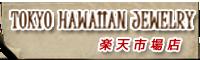 東京ハワイアンジュエリー楽天市場店