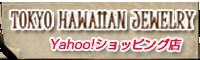 東京ハワイアンジュエリーYahoo!ショッピング店
