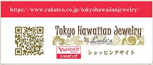東京ハワイアンジュエリー YAHOO!ショッピング